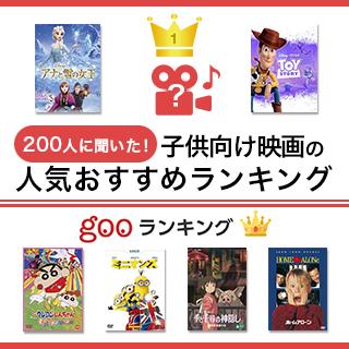 子供向け映画の人気おすすめランキング30選【2019年最新版】