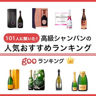 【2021年最新版】人気の高級シャンパンおすすめランキング15選【ドンペリやモエシャンドンも】