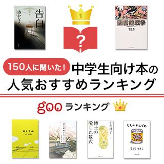 【150人に聞いた!】中学生向け本の人気おすすめランキング50選【2021年最新版】
