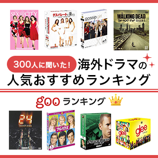 【300人に聞いた!】海外ドラマの人気おすすめランキング59選【2021年最新版】
