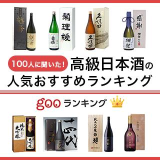 【100人に聞いた!】高級日本酒の人気おすすめランキング31選【2021年版】のサムネイル画像