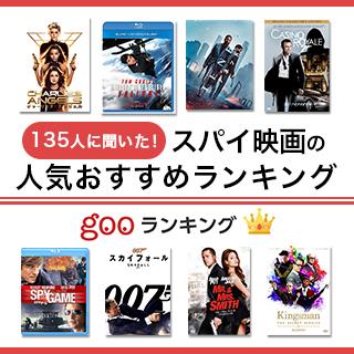 【2021年最新版】スパイ映画の人気おすすめランキング15選