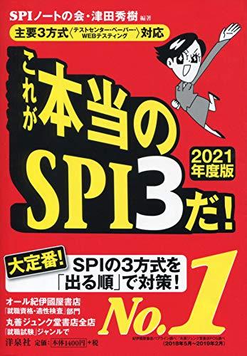 【2021年最新版】SPI対策本の人気おすすめランキング15選【就活に!!】