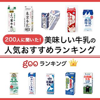 【200人に聞いた!】美味しい牛乳の人気おすすめランキング27選のサムネイル画像