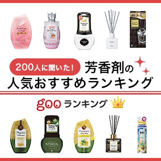 【200人に聞いた!】芳香剤の人気おすすめランキング24選【女性向け・メンズ用も】