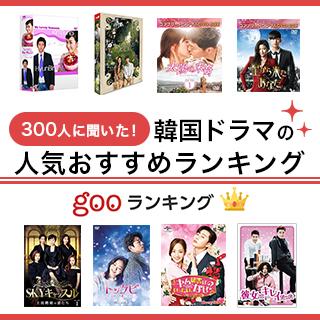 韓国 テレビ ドラマ 人気 韓国ドラマおすすめ人気ランキングBEST30/韓ドラ無料動画