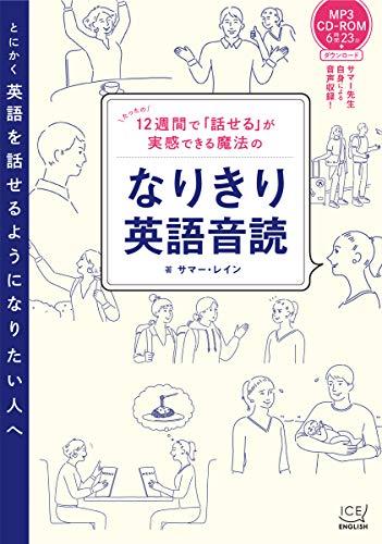 東京の英会話教室の人気おすすめランキング15選【2021年最新版】
