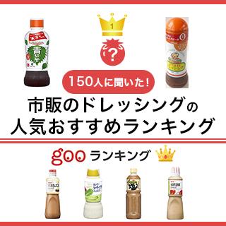 【栄養士監修】市販のドレッシング人気おすすめランキング19選のサムネイル画像