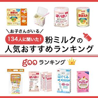 【2020年最新版】粉ミルクの人気おすすめランキング15選【栄養や成分にも配慮】