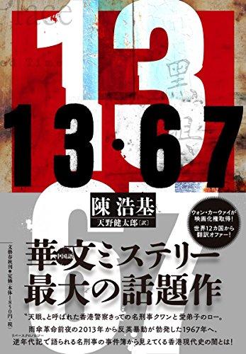 警察小説の人気おすすめランキング15選【おもしろい作品を紹介】