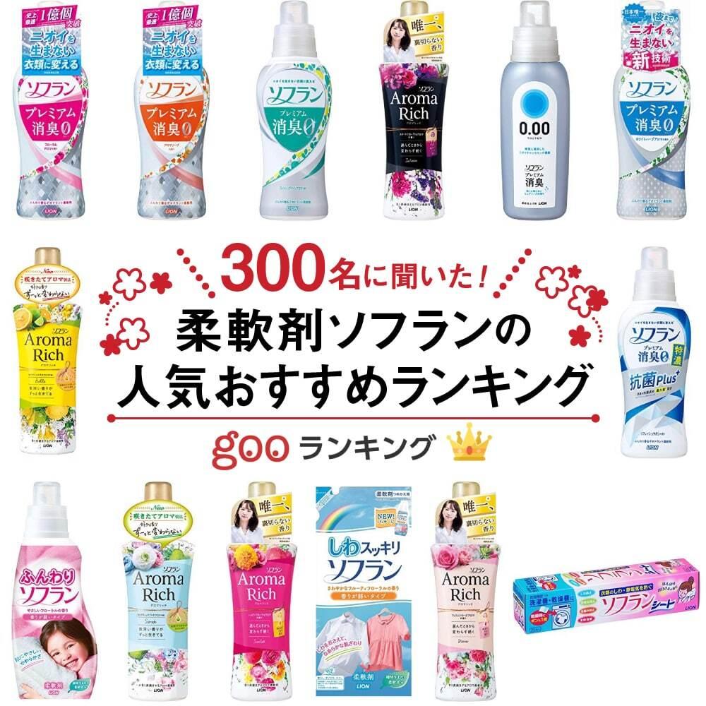ソフランの人気おすすめランキング15選【いい匂いの柔軟剤】