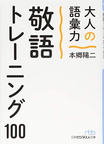 【2021年最新版】言葉遣いの本の人気おすすめランキング15選【電話対応や接客に】