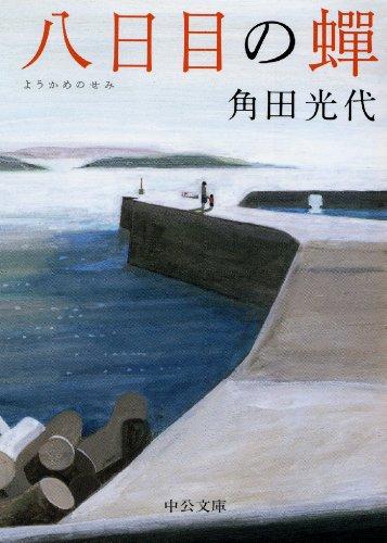 角田光代のおすすめ人気ランキング15選【ドラマ・映画の原作も】