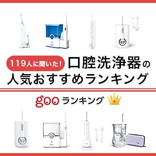 【119人に聞いた!】口腔洗浄器の人気おすすめランキング16選