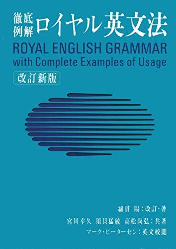 英語 文法 参考 書