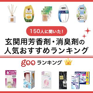 玄関用芳香剤の人気おすすめランキング15選【匂い長持ち】
