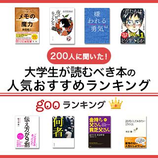 【200人に聞いた!】大学生が読むべき本の人気おすすめランキング20選【2021年最新版・人生を変える本】