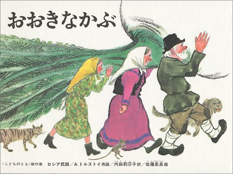 【おもしろい】3歳児向け絵本の人気おすすめランキング15選【知育にも!】のサムネイル画像