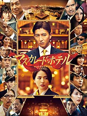 サスペンス 映画 日本 サスペンス映画のおすすめは?どんでん返しが面白い作品ランキング【...