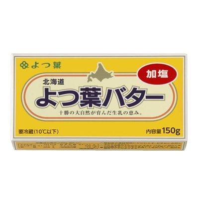 バターの人気おすすめランキング15選【美味しいバターコーヒーにも!】のサムネイル画像