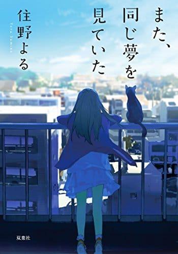 恋愛 感動 する 小説 【2020年版】感動小説おすすめ厳選10作品!心を強く動かす名作!|よなよな書房