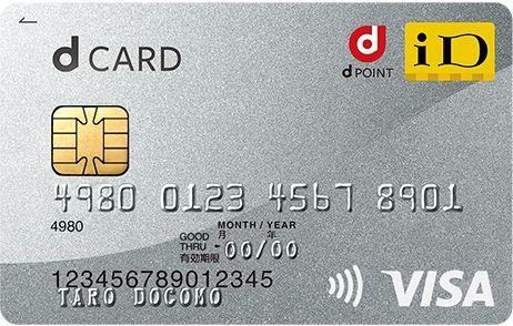 カード d カード 家族