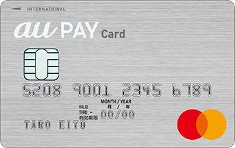 aupayカードのポイントアップを徹底解説【身近でお得】のサムネイル画像