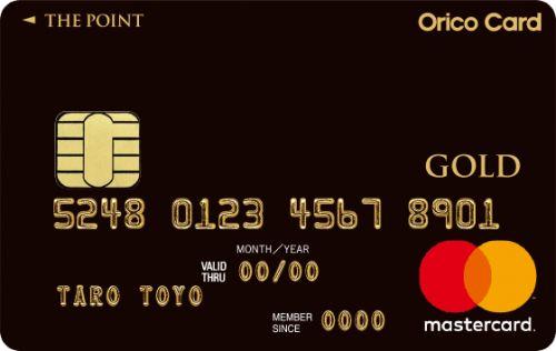 Orico Card THE POINT PREMIUM GOLDのメリットは?デメリットや口コミ評判も紹介のサムネイル画像