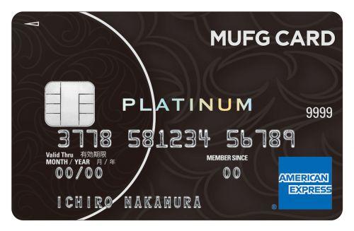 MUFGカード・プラチナ・アメリカン・エキスプレス・カードのメリットのサムネイル画像