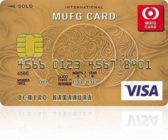 MUFGカード ゴールドのメリットは?デメリットや口コミも紹介!のサムネイル画像
