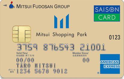 三井ショッピングパークカード《セゾン》のメリット・デメリット、口コミを紹介のサムネイル画像