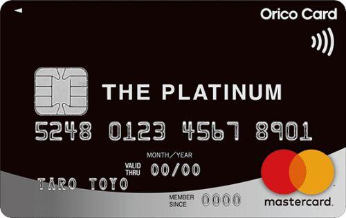 【年会費2万円】Orico Card THE PLATINUMのメリットは?デメリット口コミ評判を紹介のサムネイル画像