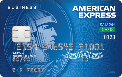セゾンコバルトビジネスアメリカンエキスプレスカードのメリットのサムネイル画像