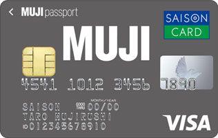 【2020年10月最新】MUJI Card(無印カード)のお得なキャンペーンを徹底解説のサムネイル画像