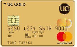 UCカード ゴールドのメリットとデメリットは?知って得する情報をご紹介のサムネイル画像