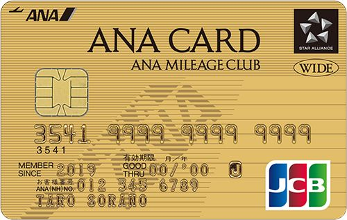 ANA JCB ワイドゴールドカードのメリットは?デメリットや口コミも紹介のサムネイル画像
