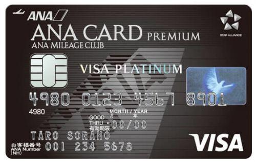 ANA VISAプラチナ プレミアムカードのメリットは?デメリットや口コミもご紹介のサムネイル画像