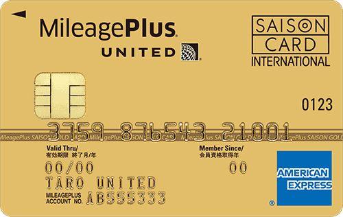 MileagePlusセゾンゴールドカードのメリットとデメリットは?口コミや評判もご紹介のサムネイル画像