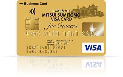 三井ビジネスゴールドカードの審査は甘い?審査基準と申し込み方法を解説のサムネイル画像