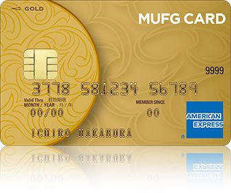MUFGカード・ゴールド・アメックス・カードの審査基準を徹底調査!申し込みからカード発行までの期間も解説のサムネイル画像