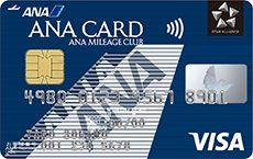 ANA VISA 一般カードのメリットは?デメリットや口コミ評判を解説のサムネイル画像