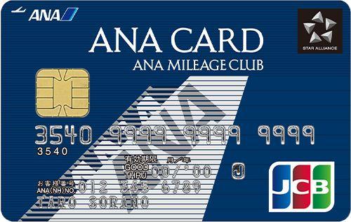 ANA JCB 一般カードのメリットは?デメリットや口コミ評判を解説のサムネイル画像