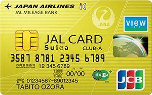 JAL CLUB-Aカードの審査は甘い?JAL CLUB-Aカードの審査基準と申し込み方法を徹底解説のサムネイル画像