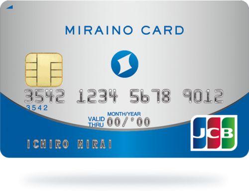 ミライノ カードのメリット・デメリットは?口コミ・評判を調査!のサムネイル画像