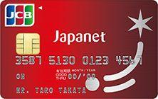 ジャパネットカードのメリットを徹底解説!お得情報や申込方法も紹介のサムネイル画像
