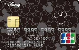 ディズニー★JCB一般カードのメリットは?期間限定のお得情報がある?のサムネイル画像