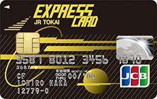 JR東海エクスプレス・カードの審査は甘い?審査基準と申し込み方法を解説のサムネイル画像