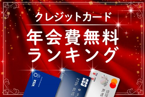 【2021年度最強】年会費無料クレジットカードの人気おすすめランキング10選のサムネイル画像