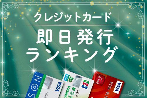 【2021年度最新】即日発行可能なクレジットカード人気おすすめランキング7選のサムネイル画像