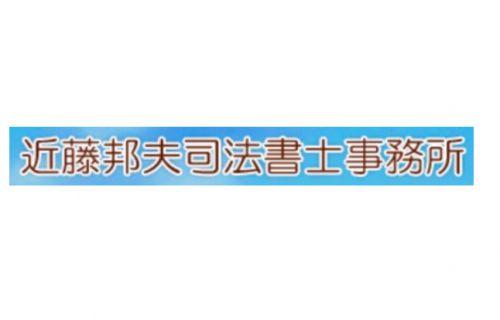 近藤邦夫司法書士事務所の口コミ・評判をご紹介!【詐欺って本当?】
